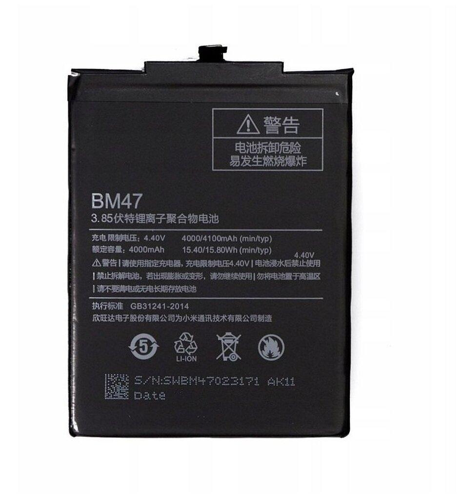Аккумулятор Activ для Xiaomi Redmi (3/3X/3S/3Pro/4X) BM47 — купить по выгодной цене на Яндекс.Маркете