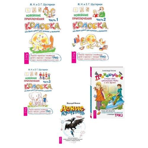 Купить Комплект книг Весь ТРИЗ для детей. 5 шт., Обучающие материалы и авторские методики
