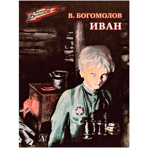 Богомолов В.