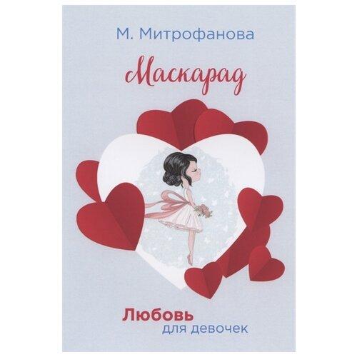 Митрофанова М.