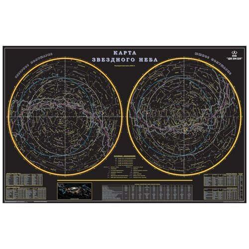 DMB Интерактивная карта звёздного неба (ОСН1234763), 58 × 90 см