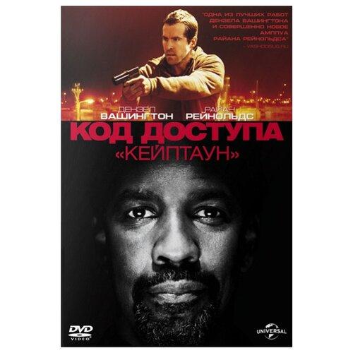 Код доступа «Кейптаун» (DVD)