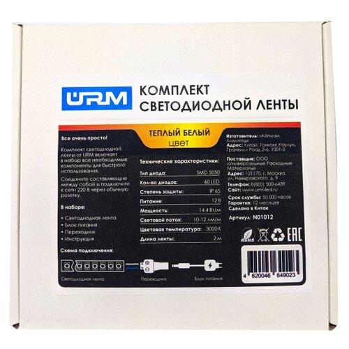 Светодиодная лента URM N01012, 2 м
