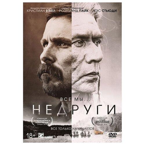 Недруги (DVD + буклет)