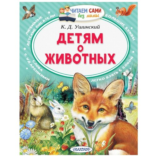 Читаем сами без мамы. Детям о животных