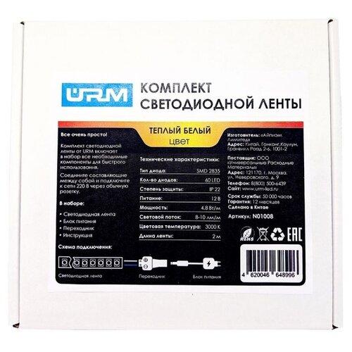 Светодиодная лента URM N01008, 2 м