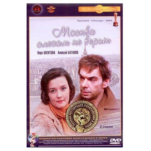 Москва слезам не верит (полная реставрация звука и изображения) (DVD)