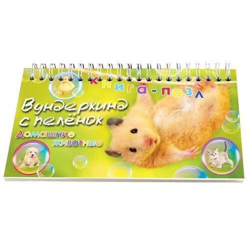 Купить Книга-пазл. Домашние животные, Вундеркинд с пелёнок, Учебные пособия