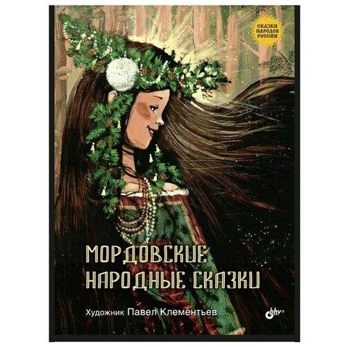 Сказки народов России. Мордовские народные сказки