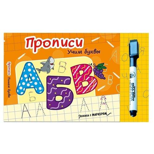 Книжка с маркером. Учим буквы недорого