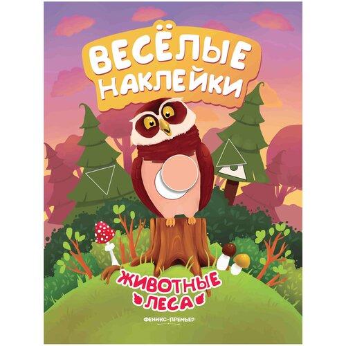 Купить Развивающая книжка с наклейками Животные леса, Феникс-Премьер, Книги для малышей