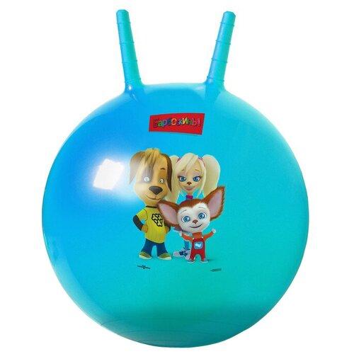 Мяч-попрыгун ЯиГрушка Барбоскины, 50 см, голубой
