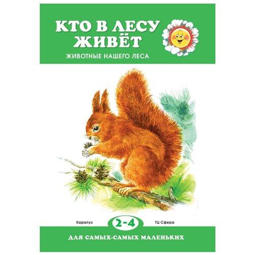 Купить Для самых-самых маленьких. Кто в лесу живет? Животные нашего леса, Карапуз, Книги для малышей