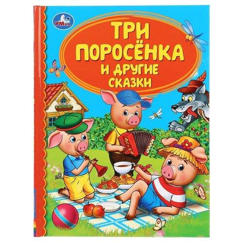 Детская библиотека. Три поросёнка и другие сказки