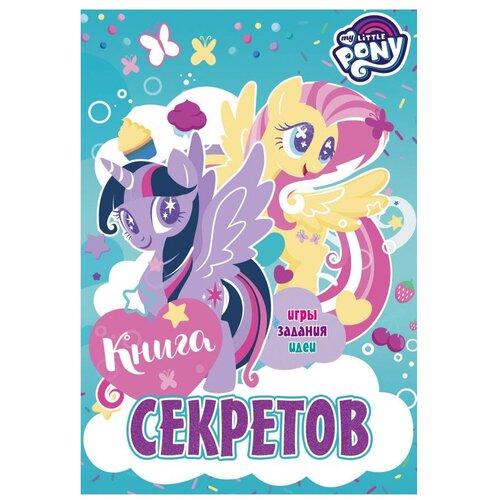 Купить Мой маленький пони. Книга секретов, Mainstream, Детская художественная литература