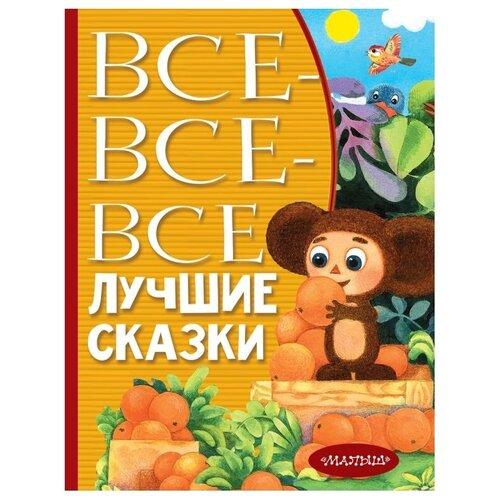 Купить Остер Г.Б., Михалков С.В., Маршак С.Я. Все-все-все лучшие сказки , Малыш, Детская художественная литература