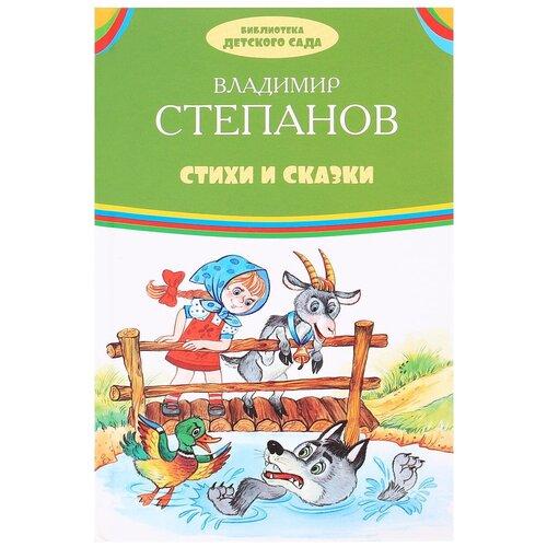Степанов В. А.