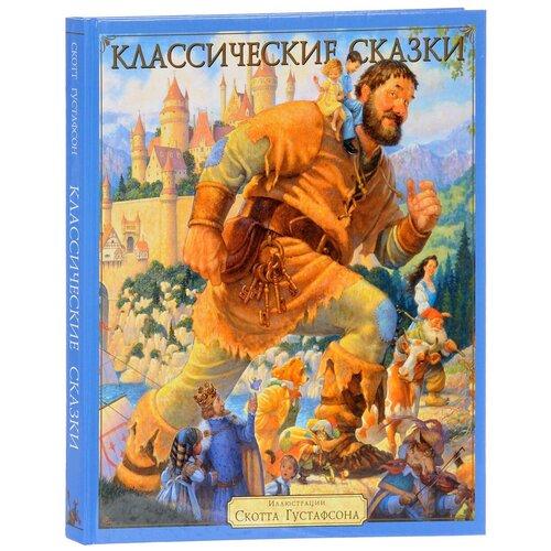 Купить Классические сказки, Аякс-Пресс, Детская художественная литература