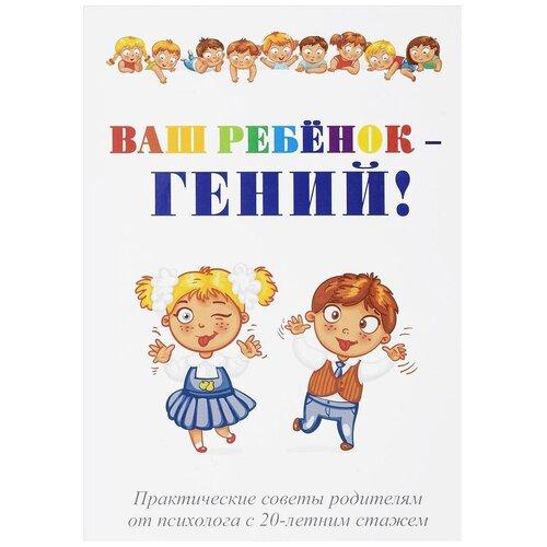 Купить Эрзяйкин П. А. Ваш ребенок - гений! , Рипол Классик, Книги для родителей