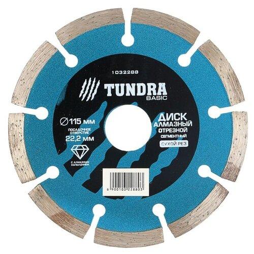 Фото - Диск алмазный отрезной TUNDRA 1032288, 115 мм 1 шт. диск алмазный отрезной tundra 1857756 125 мм 1 шт