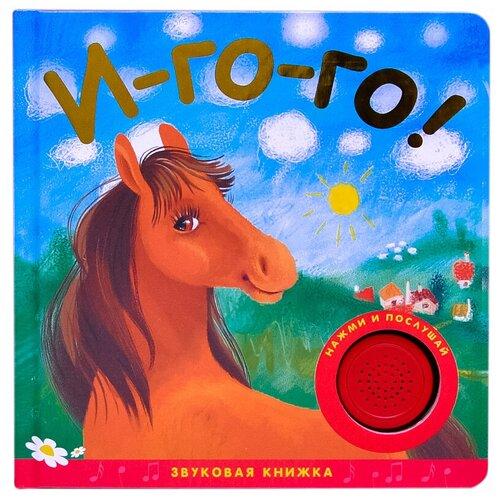 Купить Звуковые книжки. И-го-го!, Мозаика-Синтез, Книги для малышей