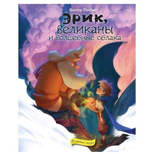 Купить Скибин В.С. Волшебные сказки. Эрик, великаны и волшебные облака , ЭКСМО, Детская художественная литература