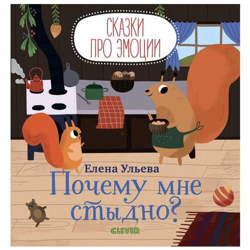 Купить Ульева Е. Почему мне стыдно? , CLEVER, Книги для малышей