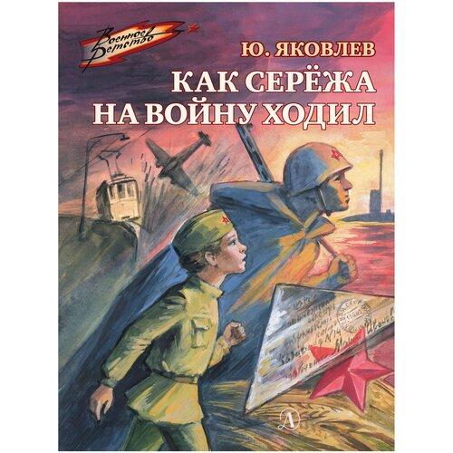 Купить Яковлев Ю.Я. Военное детство. Как Серёжа на войну ходил , Детская литература, Детская художественная литература