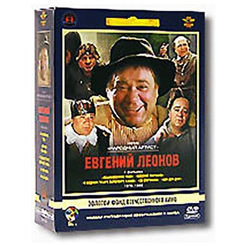 Фильмы Евгения Леонова. Том 2 (5 DVD) (полная реставрация звука и изображения)