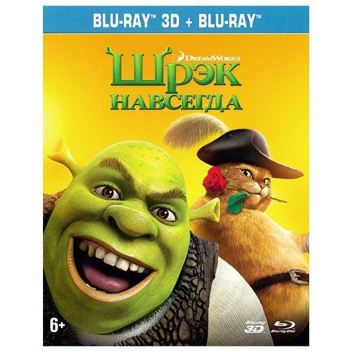 Шрэк навсегда (Blu-ray 3D + 2D) шрэк навсегда 2 blu ray 3d