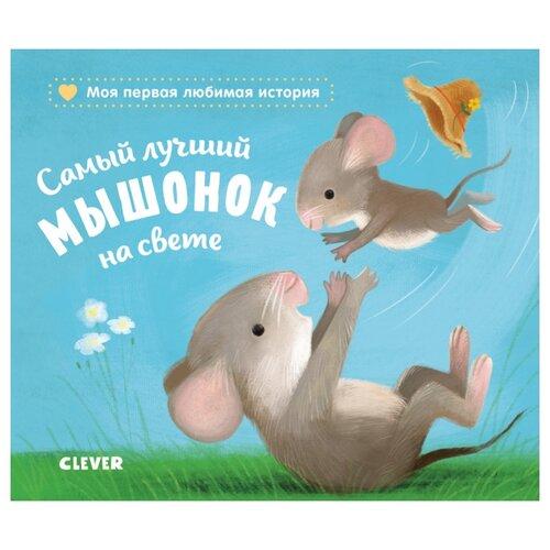 Купить Райдер К. Моя первая любимая история. Самый лучший мышонок на свете , CLEVER, Книги для малышей