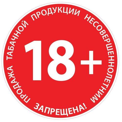 Комплект наклеек 4шт. Продажа табачной продукции ЗАПРЕЩЕНА 18+