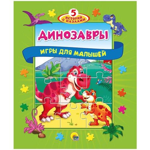 Купить Prof-Press Книжка-игрушка 5 историй с пазлами. Динозавры, Книжки-игрушки