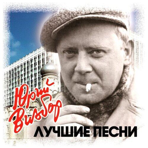 Юрий Визбор. Лучшие песни (CD)