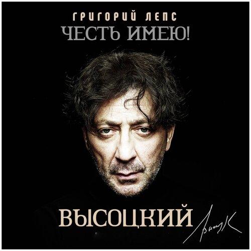 United Music Group Григорий Лепс. Честь имею! (5 CD)