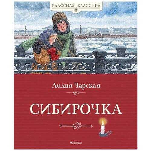 лидия чарская бирюзовое колечко Лидия Чарская Сибирочка