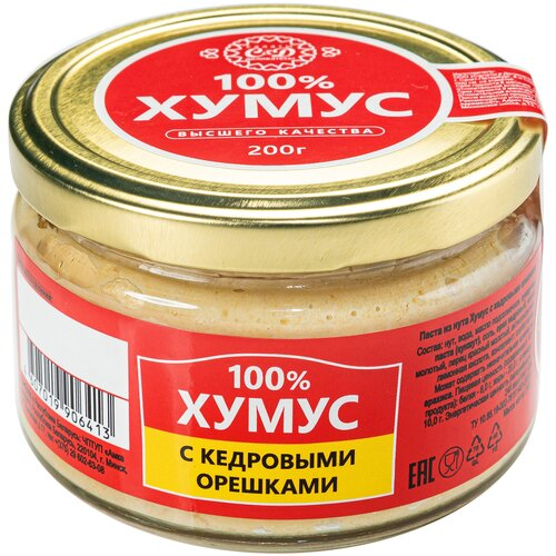 Салаты и Деликатесы Хумус с кедровыми орешками, 200 г
