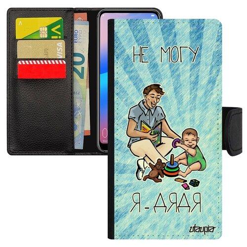 Чехол-книжка на мобильный Хуавей P20 Про уникальный дизайн Не могу - стал дядей! Комикс