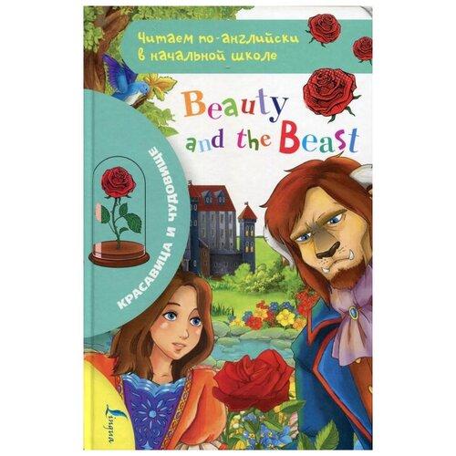 Читаем по-английски в начальной школе. Красавица и чудовище. Beauty and The Beast