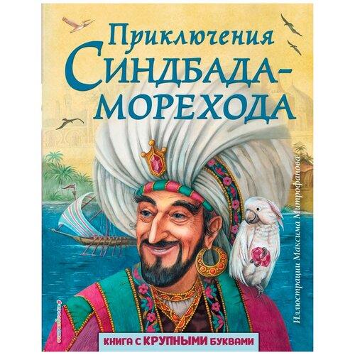 Купить Приключения Синдбада-морехода, ЭКСМО, Детская художественная литература