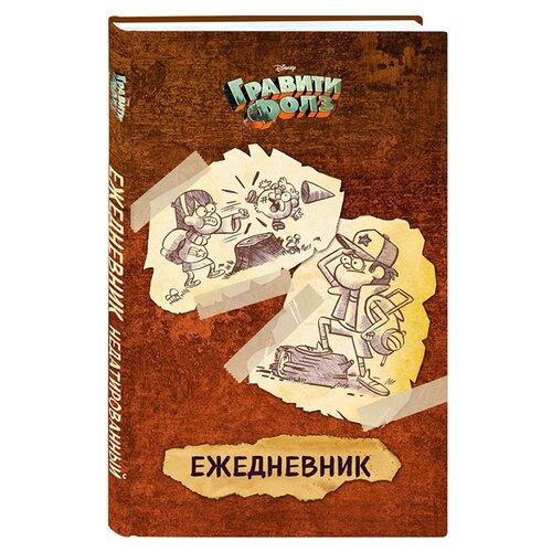 Купить Ежедневник Гравити Фолз, ЭКСМО, Ежедневники, записные книжки