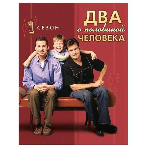 Два с половиной человека. Сезон 1 (4 DVD)