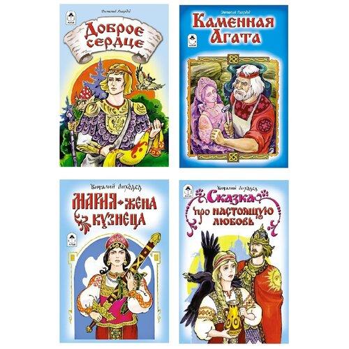 Фото - Лиходед В., Даниленко С. Сказки для детей от 6-и лет. Комплект из 4 книг аппликации для детей алтей вырезалки бумажная кукла юля