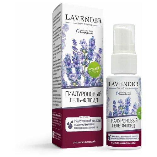 Крымская роза Lavender гиалуроновый гель-флюид для лица омолаживающий, 30 мл