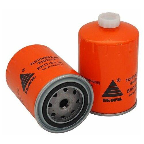 Топливный фильтр Ekofil EKO-03.36 топливный фильтр ekofil eko 03 358