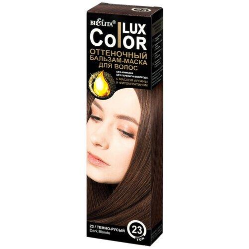 Bielita Color Lux Оттеночный бальзам-маска тон 23 Темно-русый, 100 мл недорого