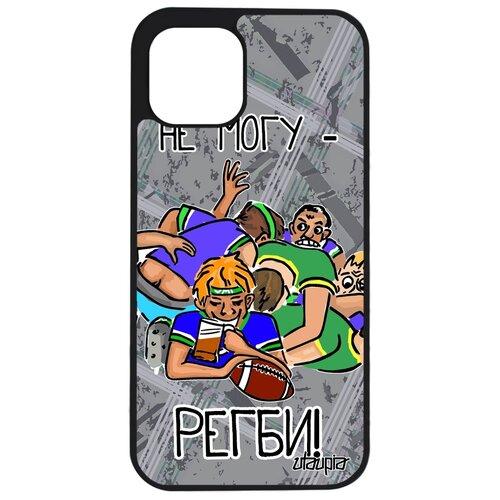"""Чехол для смартфона iPhone 12 pro max, """"Не могу - у меня регби!"""" Карикатура Игра"""