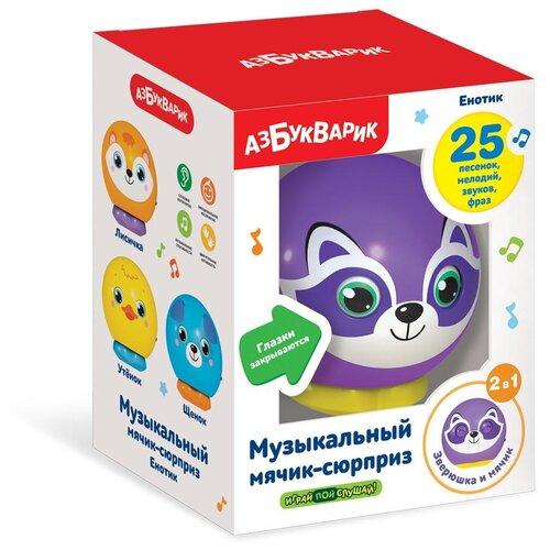 Купить Музыкальная игрушка Азбукварик мячик-сюрприз Енотик, Развивающие игрушки