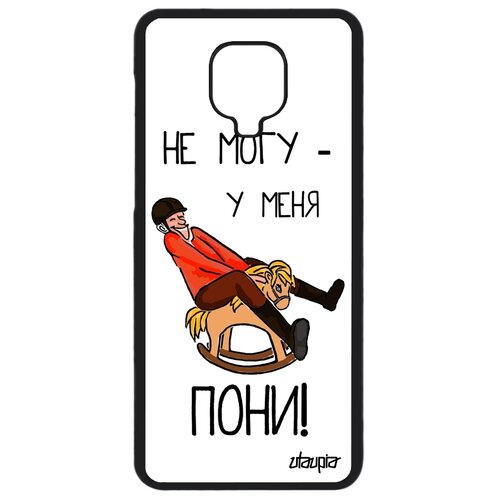 """Чехол для телефона Redmi Note 9 Pro, """"Не могу - у меня пони!"""" Комикс Повод"""