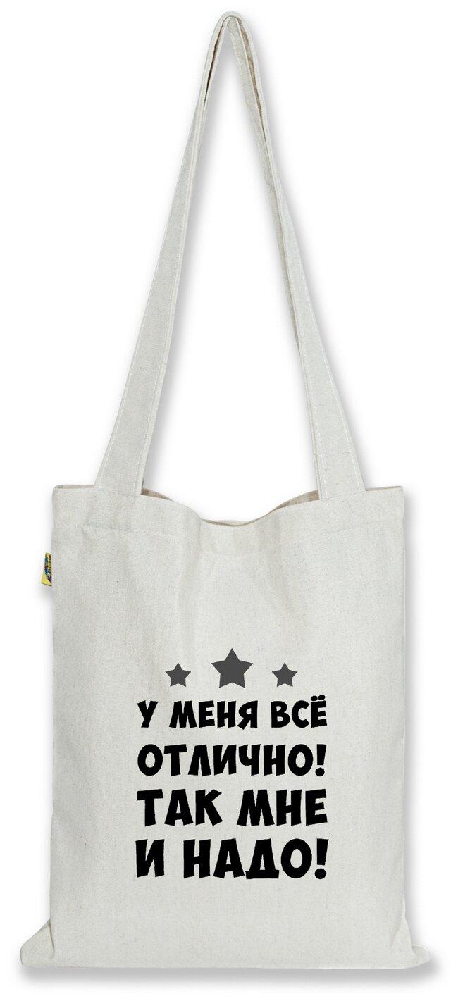 """Сумка-шоппер Штучки, к которым тянутся ручки """"Все отлично"""" — купить по выгодной цене на Яндекс.Маркете"""